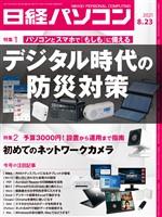 日経パソコン 2021年8月23日号