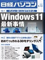 日経パソコン 2021年9月13日号