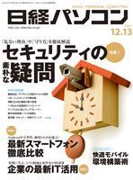 日経パソコン 2010年12月13日号