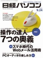 日経パソコン 2012年09月24日号