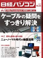 日経パソコン 2021年10月25日号