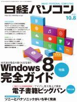 日経パソコン 2012年10月08日号