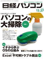 日経パソコン 2010年12月27日号
