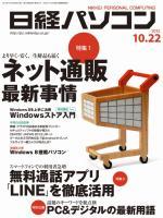 日経パソコン 2012年10月22日号