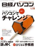 日経パソコン 2011年01月10日号