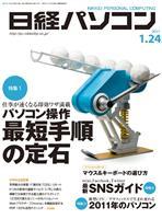 日経パソコン 2011年01月24日号