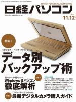 日経パソコン 2012年11月12日号