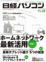 日経パソコン 2012年11月26日号
