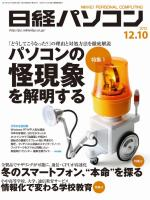 日経パソコン 2012年12月10日号