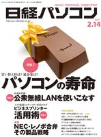 日経パソコン 2011年2月14日号