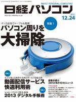 日経パソコン 2012年12月24日号