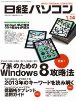 日経パソコン 2013年01月14日号