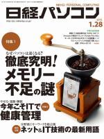 日経パソコン 2013年01月28日号