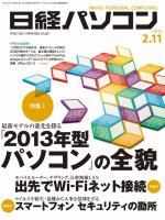 日経パソコン 2013年02月11日号
