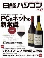 日経パソコン 2013年02月25日号