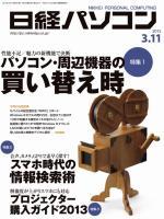 日経パソコン 2013年03月11日号