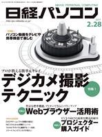 日経パソコン 2011年2月28日号