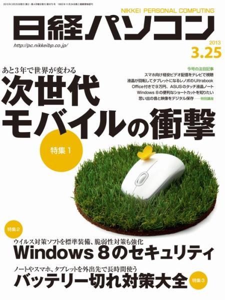 日経パソコン 2013年03月25日号