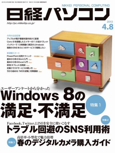 日経パソコン 2013年04月08日号