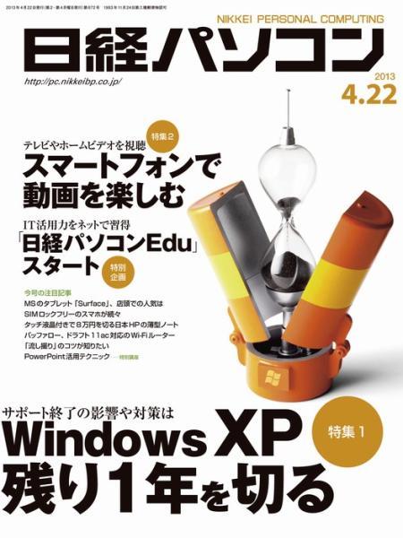 日経パソコン 2013年04月22日号