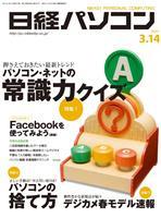 日経パソコン 2011年3月14日号