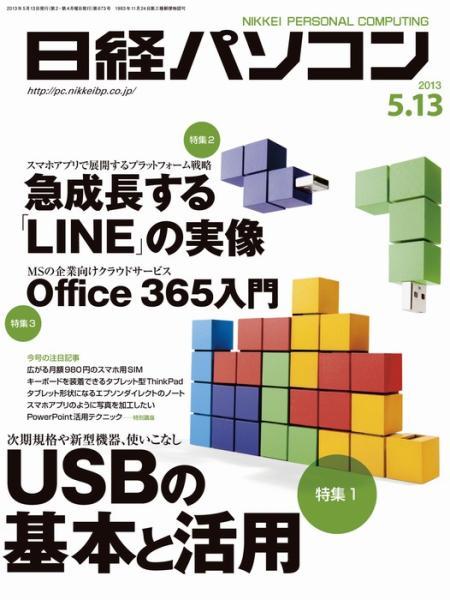 日経パソコン 2013年05月13日号