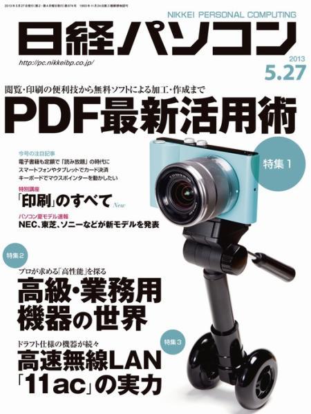 日経パソコン 2013年05月27日号