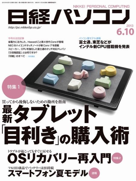 日経パソコン 2013年06月10日号