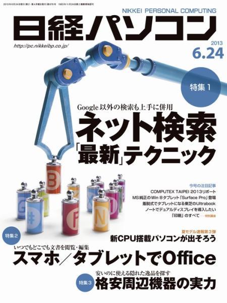 日経パソコン 2013年06月24日号