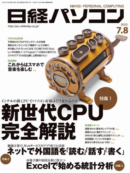 日経パソコン 2013年07月08日号