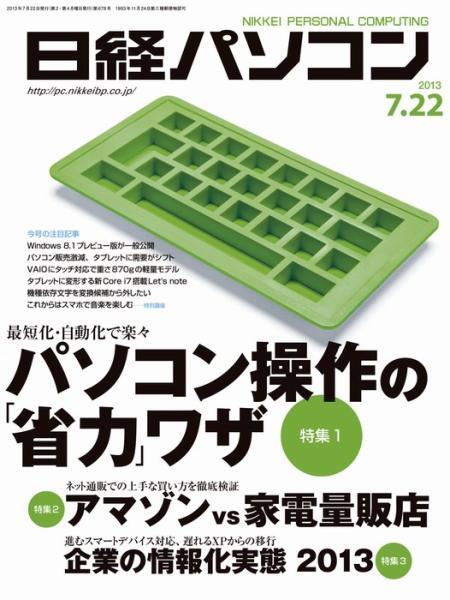 日経パソコン 2013年07月22日号