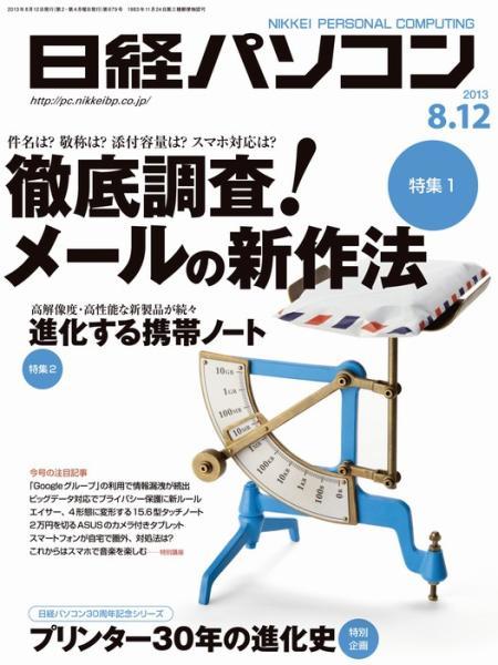 日経パソコン 2013年08月12日号