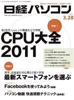 日経パソコン 2011年3月28日号
