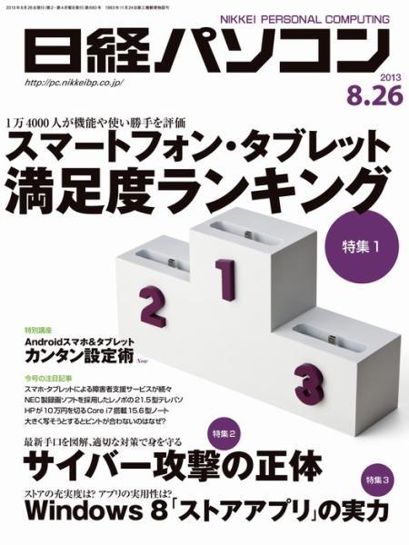 日経パソコン 2013年08月26日号