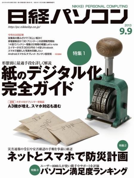 日経パソコン 2013年09月09日号