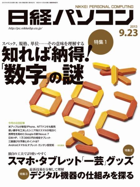 日経パソコン 2013年09月23日号