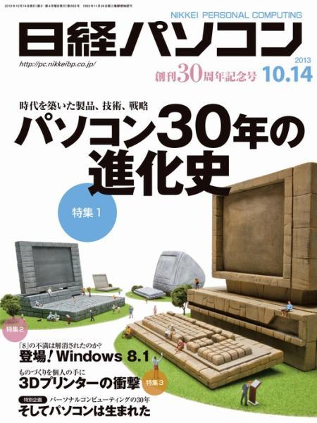 日経パソコン 2013年10月14日号