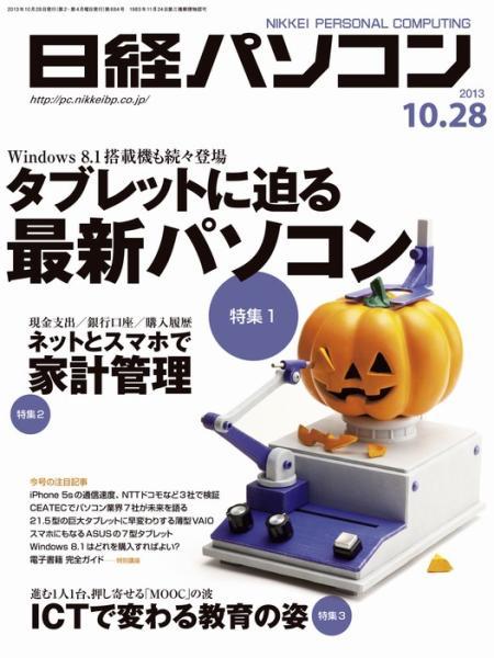 日経パソコン 2013年10月28日号