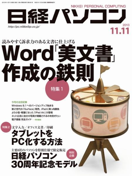 日経パソコン 2013年11月11日号