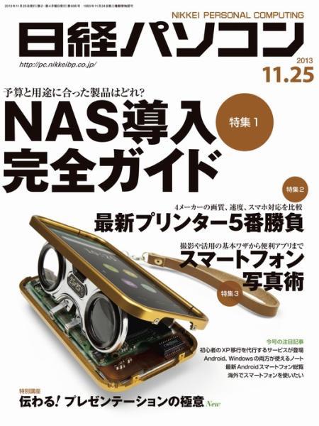 日経パソコン 2013年11月25日号