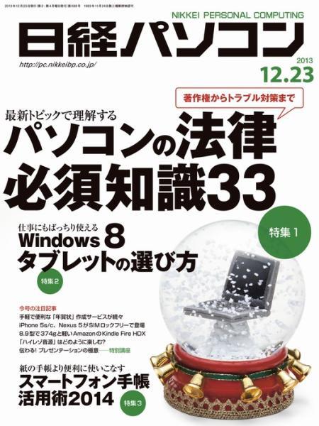 日経パソコン 2012年12月23日号