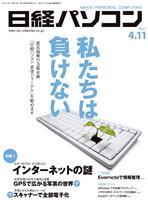 日経パソコン 2011年4月11日号