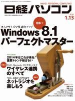 日経パソコン 2014年01月13日号