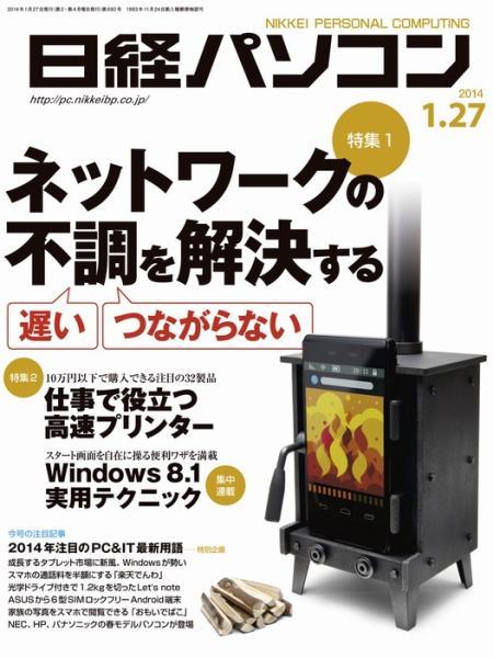 日経パソコン 2014年01月27日号