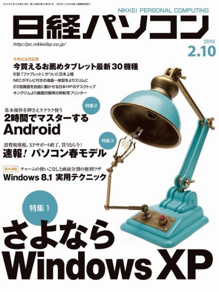 日経パソコン 2014年02月10日号