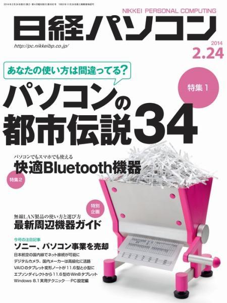 日経パソコン 2014年02月24日号