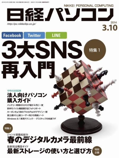 日経パソコン 2014年03月10日号
