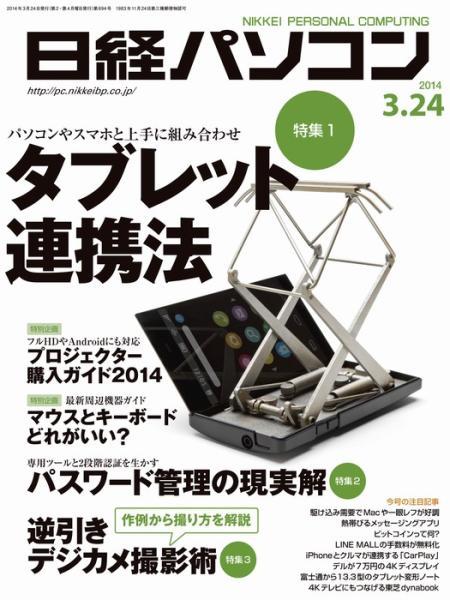 日経パソコン 2014年03月24日号