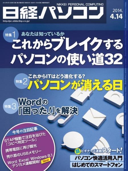 日経パソコン 2014年4月14日号