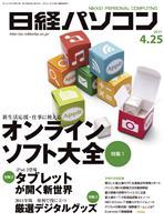日経パソコン 2011年4月25日号